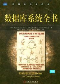 数据库系统全书