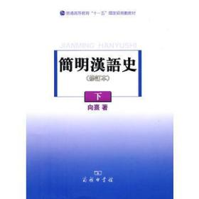 简明汉语史 (修订本) 下