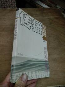 新闻英文编译