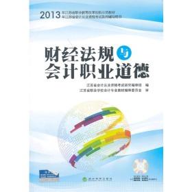 财经法规与会计职业道德(江苏省会计从业资格考试教材资格证辅导用书)