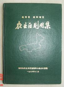 益阳地区农业区划图集   益阳地区  农业区划图集