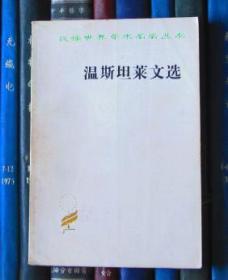 温斯坦莱文选(汉译世界学术名著丛书)