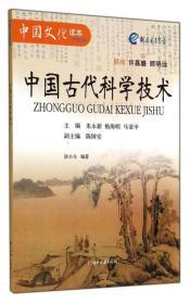 中国文化读本:中国古代科学技术