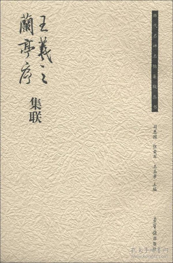 历代名碑名帖集联丛书:王羲之兰亭序集联