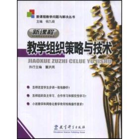新课程教学问题与解决丛书:新课程教学组织策略与技术