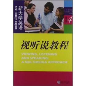 新大学英语视听说教程4