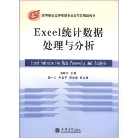 Excel统计数据处理与分析