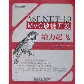 正版现货 ASP.NET 4.0 MVC敏捷开发给力起飞 出版日期:2011-09印刷日期:2011-09印次:1/1