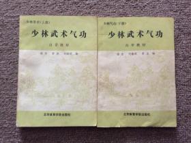 少林武术气功自学教材、少林拳术(上册)少林气功(下册)