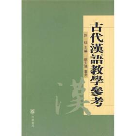 古代漢語教學參考