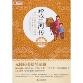 呼兰河传(无障碍美绘导读版)语文新课标分级阅读丛书·中国现代文学名著
