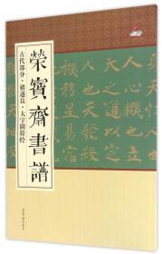 荣宝斋书谱·古代部分:褚遂良·大字阴符经