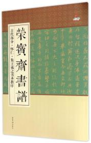 荣宝斋书谱·古代部分:怀仁集·王羲之书圣教序