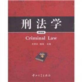 【二手包邮】刑法学(第四版) 王仲兴 杨鸿 中山大学出版社