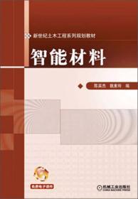 新世纪土木工程系列规划教材:智能材料