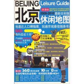 北京休闲地图(2009-2010最新全彩版)