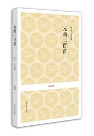 国学经典丛书:元曲三百首