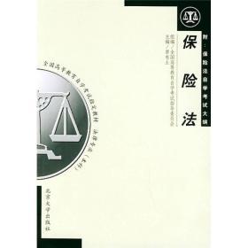 保险法法律专业本科 覃有土 编  9787301038758 北京大学出版社