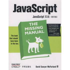 JavaScript实战(影印版)