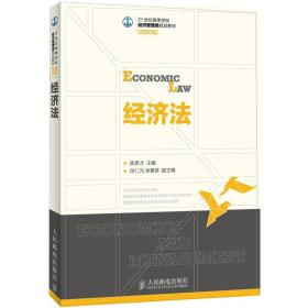 经济法/21世纪高等学校经济管理类规划教材·高校系列