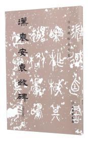汉袁安袁敞碑(修订版)