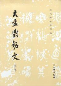 大盂鼎铭文(修订版)