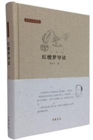 邓云乡集:红楼梦导读(精装)
