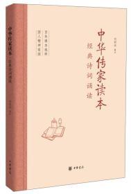 中华传家读本:经典诗词诵读