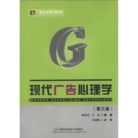 满29包邮 现代广告心理学(修订二版) 王咏 管益杰 首都经济贸易大学出版