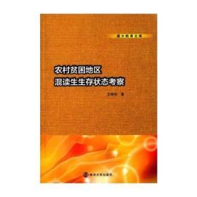 通大教育文库/农村贫困地区混读生生存状态考察 王晓芬 南京
