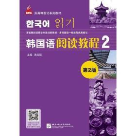 韩国语阅读教程:2