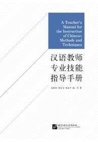 汉语教师专业技能指导手册