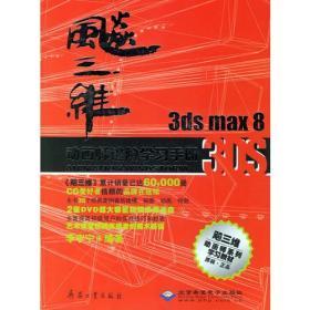 飚三维:3ds max 8动画师进阶学习手册