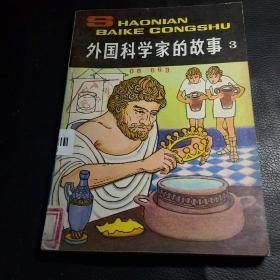 外国科学家的故事3(插图版,馆藏)