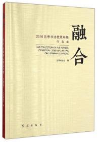 融合:2016兰亭书法社双年展作品集