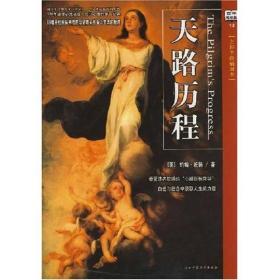 天路 历程:手绘祈祷书全彩插图珍品