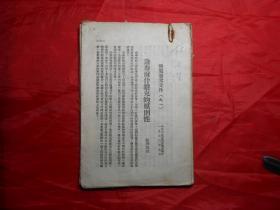 整风参考文件 (苏联理论家7篇文章合订本 ,天津市委宣传部1950年9月编印)