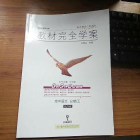 教材完全学案-高中语文必修1