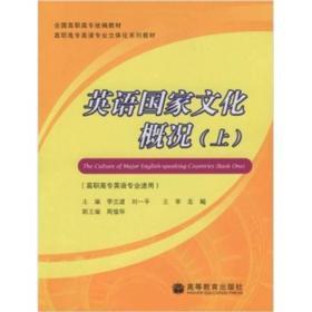 英语国家文化概况上李兰波.刘一平高等教育出版社9787040280401