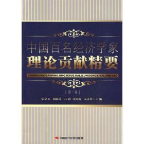 中国百家经济学家 理论贡献精要 第一卷
