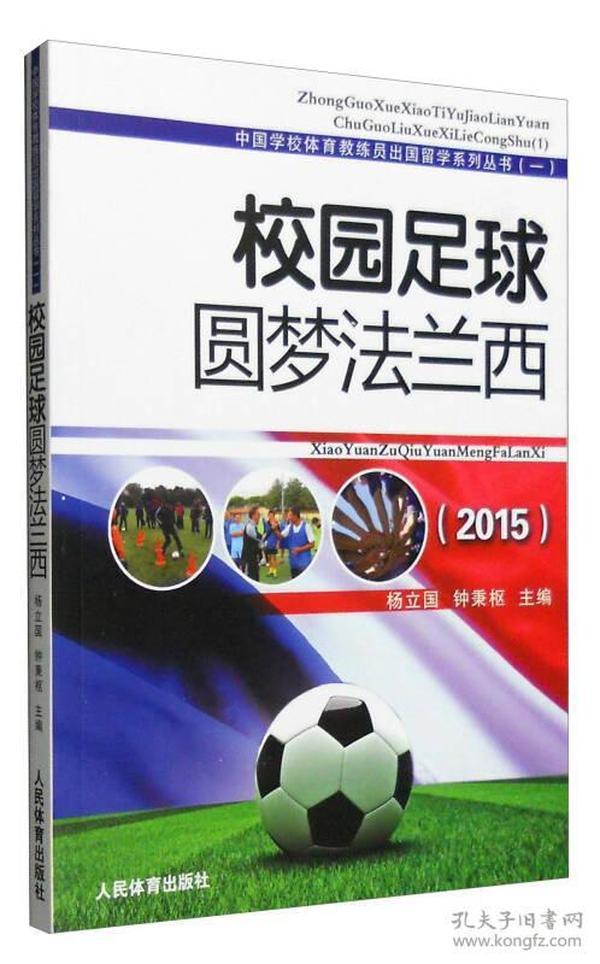 2015-校园足球圆梦法兰西