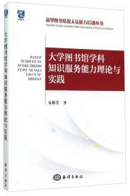 型图书情报人员能力培训丛书:大学图书馆学科知识服务能力理论与实践