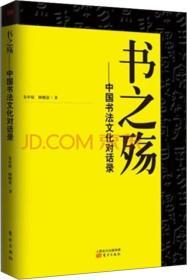 书之殇:中国书法文化对话录