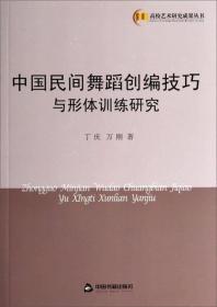 高校艺术研究成果丛书:中国民间舞蹈创编技巧与形体训练研究