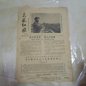 文革报纸第5期<文艺红旗>毛主席对文艺工作的重要指示