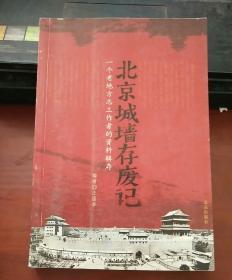 北京城墙存废记:一个老地方志工作者的资料辑存
