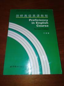 剑桥高级英语教程(最新修订版)