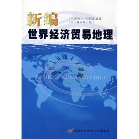 新编世界经济贸易地理 俞坤一 首都经济贸易大学出版社 9787563809394