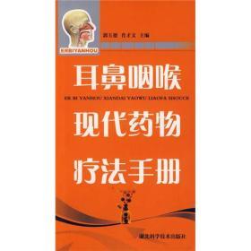 耳鼻咽喉现代药物疗法手册 (全新正版现货)