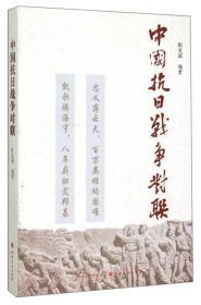 中国抗日战争对联